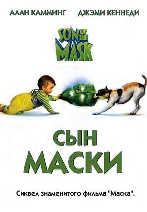 Кино Сын Маски 2
